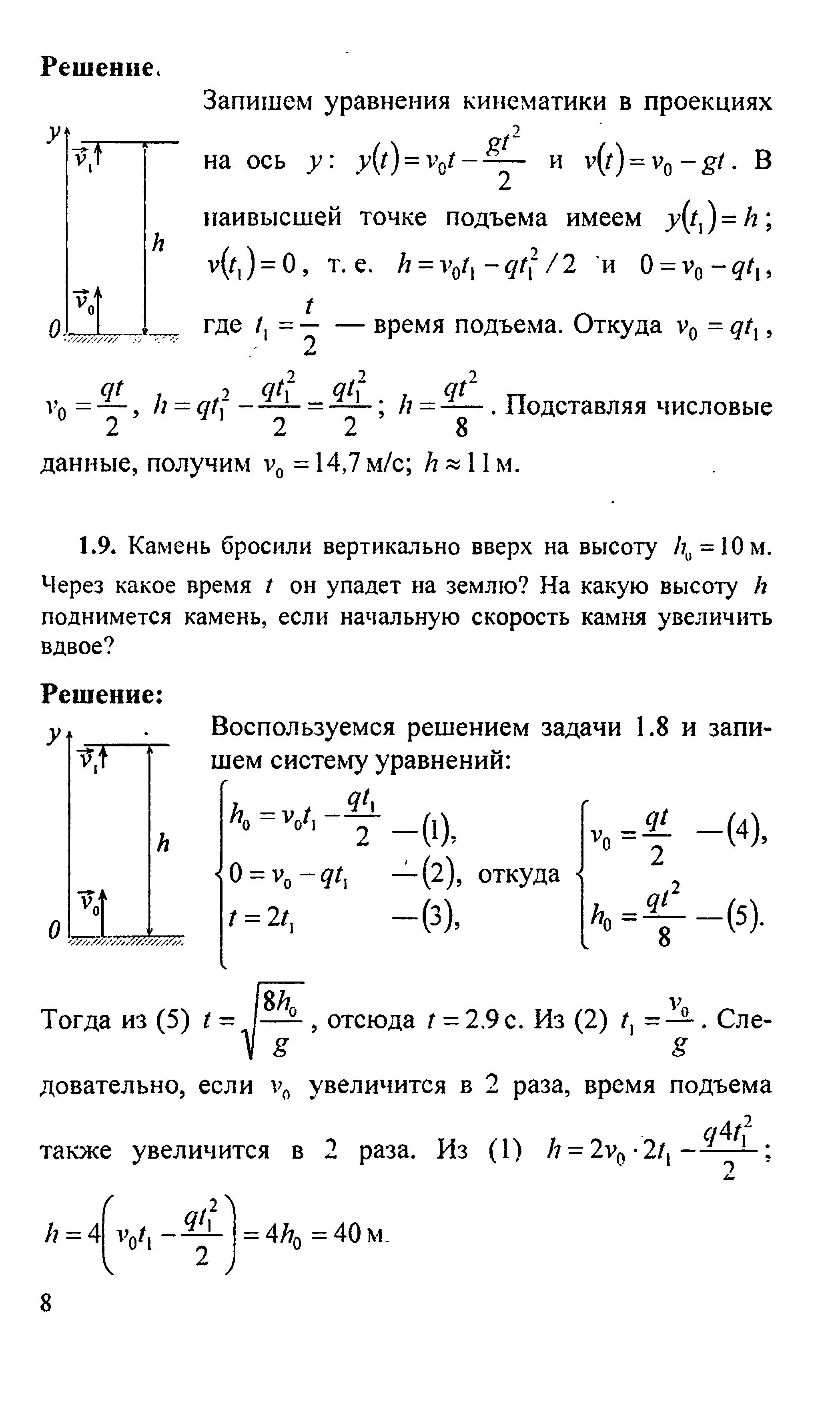 решебник волькенштейн 2004 онлайн